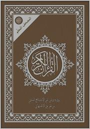 PDF TÉLÉCHARGER MUSHAF WARSH