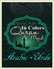 Quran With Urdu Translation (Color Coded) : ALLAH : Free