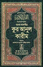 Al quran bangla pronunciation pdf free download