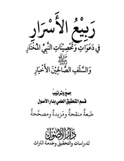 كتاب ربيع الاسرار في دعوات وتحصينات النبي المختار pdf