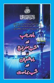 In urdu pdf naqabat books