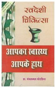 RajivDixitBooks : Rajiv Dixit : Free Download, Borrow, and