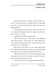 rahasya book in marathi pdf free download