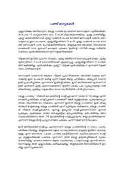 Image Result For Abraham Lincoln Malayalam