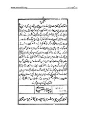 Ebook Of Ramayana In Urdu