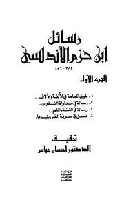 Ibn hazm homosexuality