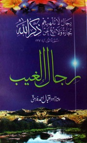 Rijaal-ul-Ghaib (Urdu) : Pirzada Iqbal Ahmed Faruqi : Free