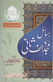 Imam download ebook e rabbani maktoobat