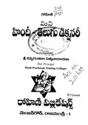 hindi to telugu dictionary book