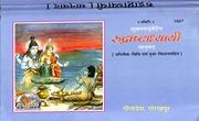 Rudrashtadhyayi GIta Press Gorakhpur : Raju Srivastava : Free