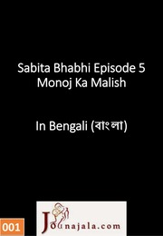 Sabita Bhabhi Bengali Episode 5 : Free Download, Borrow, and