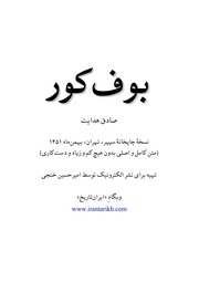 Boofe Koor Sadegh Hedayat Ebook Download