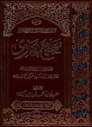 Sahih Bukhari Hadith In Tamil Pdf