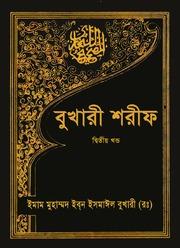 Jahannam me orton ki kasrat q1 visit alhamdulillah library sahihbukhari2ndpart banglaf visit alhamdulillah libraryspotpdf thecheapjerseys Images