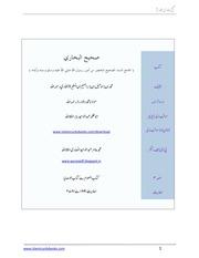 Bukhari Arabic Pdf