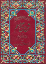 Sahih Muslim Book In Urdu