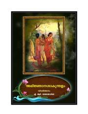 Malayalam : Books by Language : Free Texts : Free Download