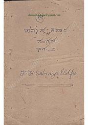 Internet archive search creatorshrinath udupa samayochita sarva smruti samgruha 2 fandeluxe Images