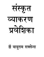 Sanskrit Vyakaran Praveshika : Dr  Baburam Saxena : Free