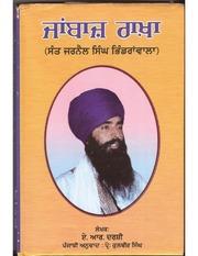 Sant Bhindrawale : Harpreet Singh Cheema : Free Download