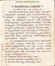 Internet archive search creatorshrinath udupa santana gopala krishna fandeluxe Images
