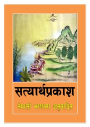 Satyarth Prakash English Pdf