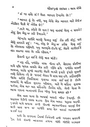 zaverchand meghani books pdf gujarati free download