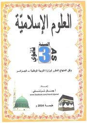 sciences islamiques 3as 2014 - Resume Science Islamique 3as Pdf