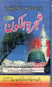 ibn e arabi books in urdu pdf