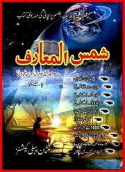Kitab Syamsul Maarif Download