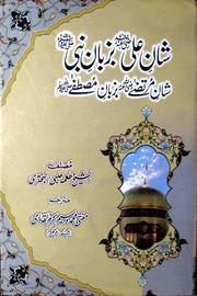 Shan E Ali Bazuban E Nabi : Muhammad Tariq Lahori : Free