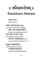 Shani Stotram In Sanskrit