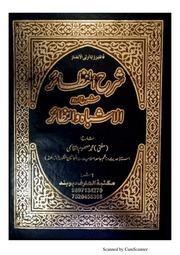 Sharah Al Nazair - Urdu Sharah Al Ashbah Wa Al Nazair : Free