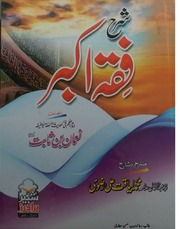 Urdu Sharah