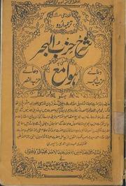 Sharha Hizbul Bahar Maa Hamah by Shah Wali ullah : muhammad tariq