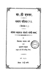 Marathi Shivraj Bhushan : Kavi Bhushan, translated in ...