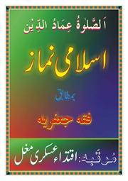 Shia Namaz Jafria In Urdu By Iqtada : https://archive org