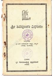 Internet archive search creatorshrinath udupa shiva aagamokta pooja vidhanam fandeluxe Images