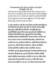 Community texts free books free texts free download borrow shri baglamukhi mala mantra in hindi and english fandeluxe Images