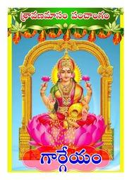 Panchangam 2011 Epub Download