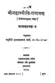 Sanskrit Slokas Pdf