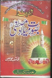 Naqabat Books Pdf