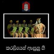 Madura pura raja geyaka upanne (andarela) lyrics lk lyrics.