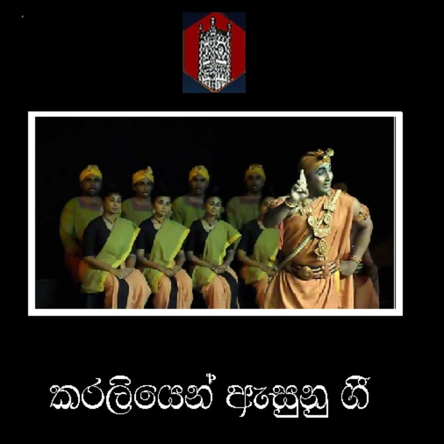 Sinhala Stage Drama Songs : Ranjith Daluwatta : Free