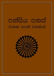 rana maga osse book pdf free download