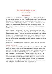 tolstoy essay on life Check out our top free essays on tolstoy life to help you write your own essay.