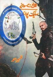 Imran Series By Zaheer Ahmed Pdf 2015