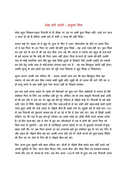SNEH BHARI UNGALI - HINDI - ANUMPAM MISHRA : ANUPAM MISHRA : Free