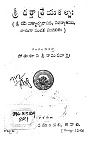 Internet Archive Search: dattatreya