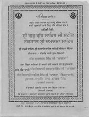 Sahib ji granth pdf guru